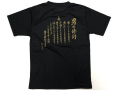 Tシャツ(男の修行)