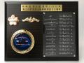 海上自衛隊記念楯(日本国潜水艦運用100年・海上自衛隊潜水艦部隊創設60周年)