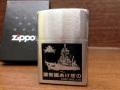 ZIPPO(護衛艦あけぼのType2)
