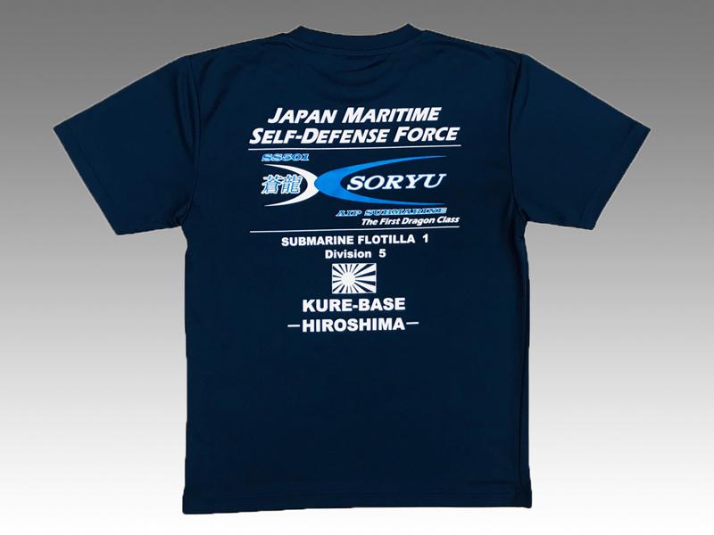 潜水艦そうりゅう Tシャツ