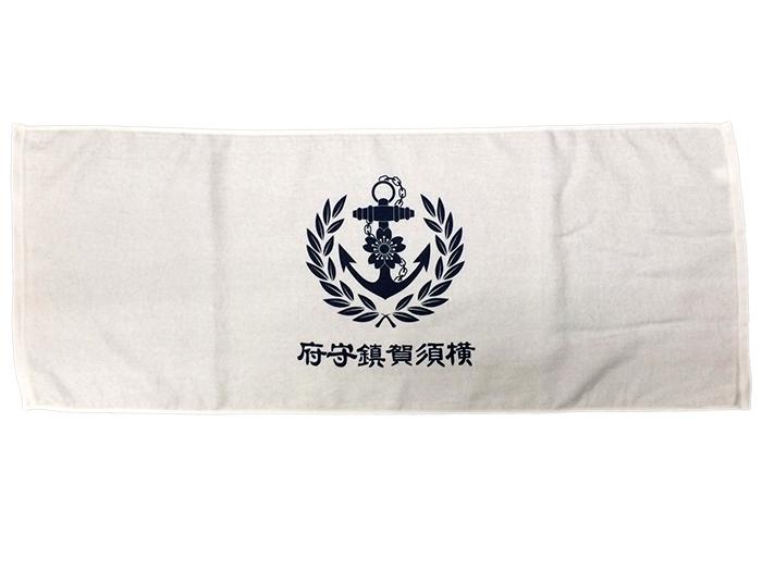フェイスタオル(横須賀鎮守府)