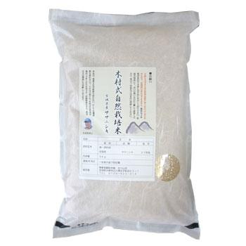 22年度産玄米 5kg