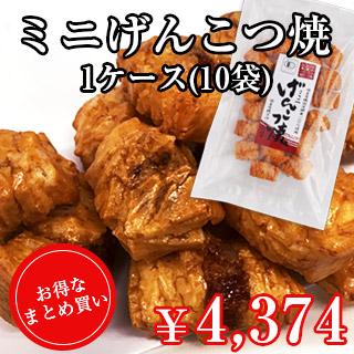ミニげんこつ焼10袋セット