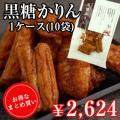 黒糖かりん1ケース(10袋)