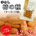 手のし柿の種1ケース10袋