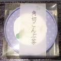 【祝!敬老】丸カートン 角切こんぶ茶