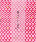 'プチ' 梅入こんぶ茶 【ポストイン発送可】
