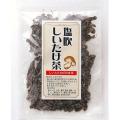 塩吹きしいたけ茶  50g 【ポストイン発送可】