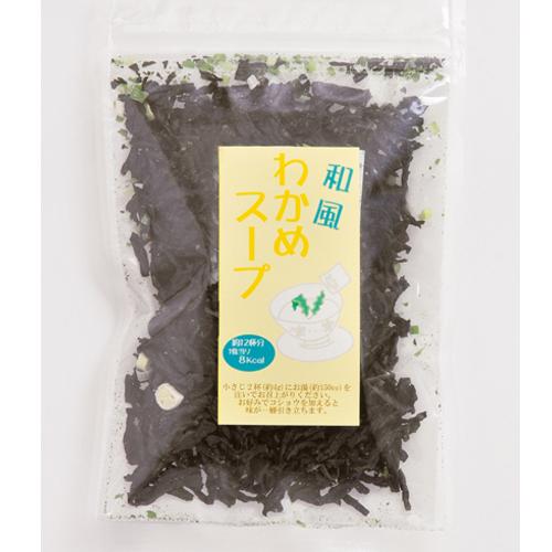 【簡単本格スープ】和風わかめスープ 50g 【ポストイン発送可】