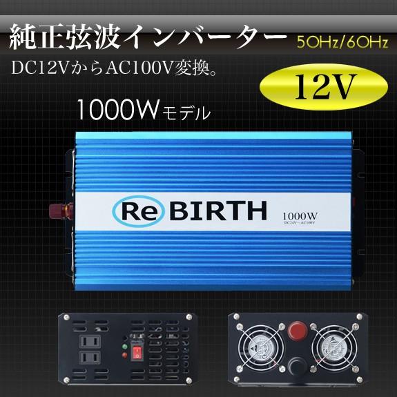 正弦波インバーター 1000W 瞬間最大2000W DC12V→AC100V 50Hz/60Hz切替