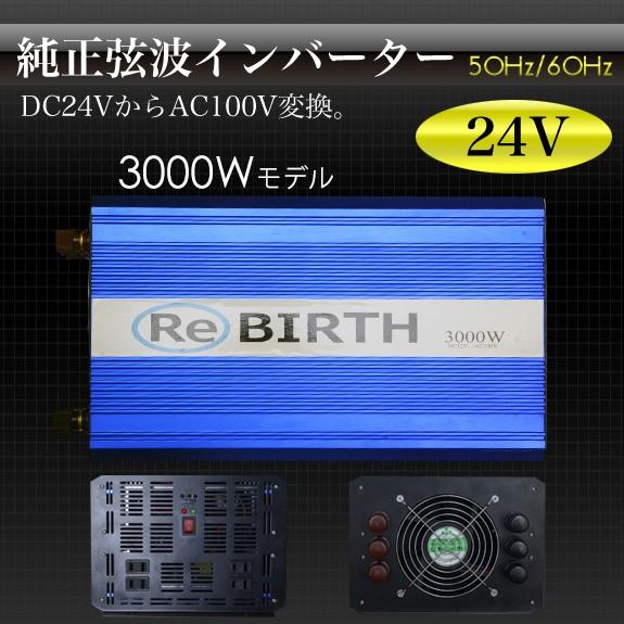 正弦波インバーター 3000W 瞬間最大6000W DC24V→AC100V 50Hz/60Hz切替