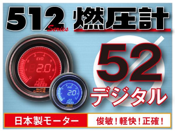 オートゲージ 燃圧計 52Φ デジタルLCDディスプレイ ブルー/レッド [メーター LED autogauge 52mm ドレスアップ 車 改造] 512FP