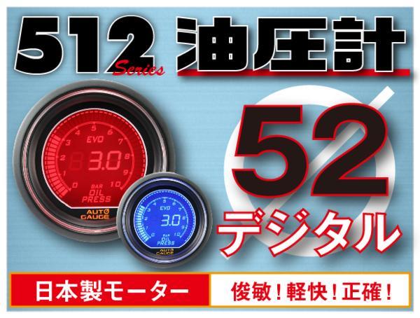 オートゲージ 油圧計 52Φ デジタルLCDディスプレイ ブルー/レッド [メーター LED autogauge 52mm ドレスアップ 車 改造] 512OP