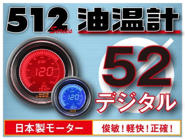 オートゲージ 油温計 52Φ デジタルLCDディスプレイ ブルー/レッド [メーター LED autogauge 52mm ドレスアップ 車 改造] 512OT