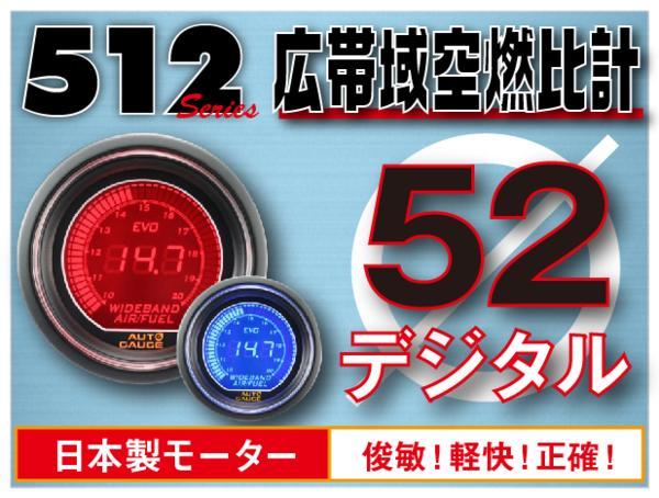 オートゲージ 広帯域空燃比計 52Φ デジタルLCDディスプレイ ブルー/レッド [メーター LED autogauge 52mm ドレスアップ 車 改造] 512WB
