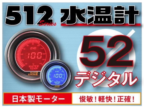 オートゲージ 水温計 52Φ デジタルLCDディスプレイ ブルー/レッド [メーター LED autogauge 52mm ドレスアップ 車 改造] 512WT