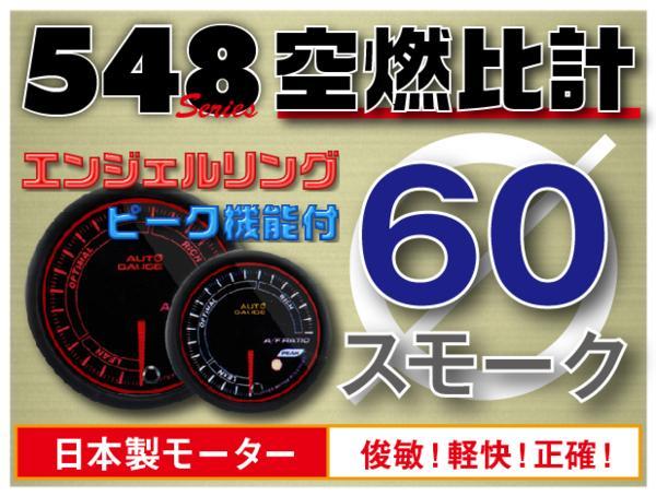 オートゲージ 空燃比計 60Φ 追加メーター 日本製 モーター エンジェルリング スモークレンズ ホワイト/アンバーLED ピークホールド機能付 [メーター LED autogauge 60mm ドレスアップ 車 改造] 548AFR60
