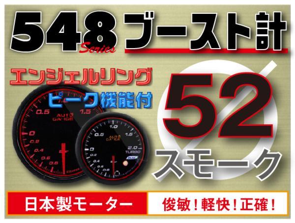 オートゲージ ブースト計 52Φ 追加メーター 日本製 モーター エンジェルリング スモークレンズ ホワイト/アンバーLED ピークホールド機能付 [メーター LED autogauge 52mm ドレスアップ 車 改造] 548AFR52