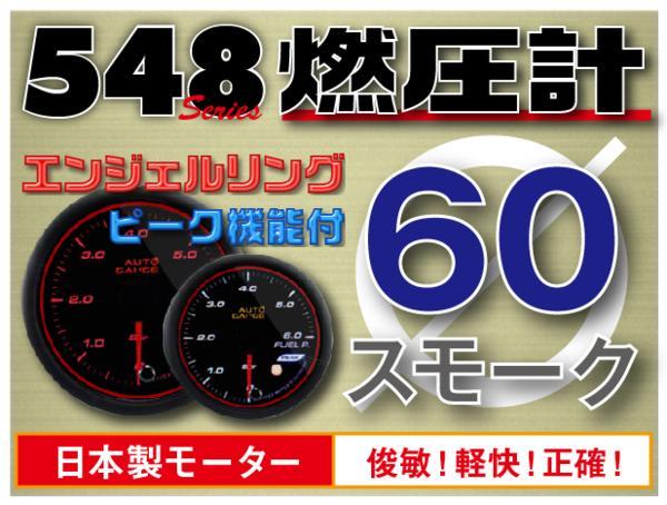 オートゲージ 燃圧計 60Φ 追加メーター 日本製 モーター エンジェルリング スモークレンズ ホワイト/アンバーLED ピークホールド機能付 [メーター LED autogauge 60mm ドレスアップ 車 改造] 548FP60