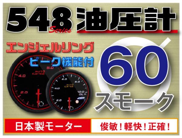 オートゲージ 油圧計 60Φ 追加メーター 日本製 モーター エンジェルリング スモークレンズ ホワイト/アンバーLED ピークホールド機能付 [メーター LED autogauge 60mm ドレスアップ 車 改造] 548OP60