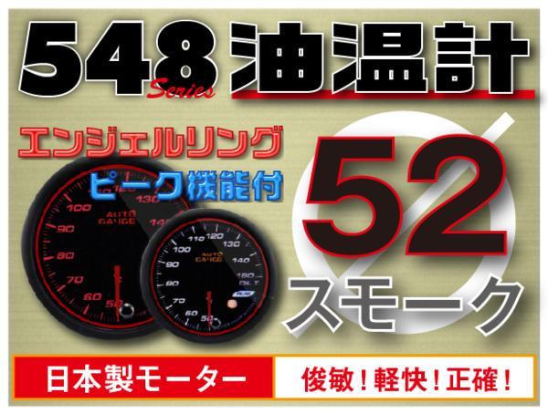 オートゲージ 油温計 52Φ 追加メーター 日本製 モーター エンジェルリング スモークレンズ ホワイト/アンバーLED ピークホールド機能付 [メーター LED autogauge 52mm ドレスアップ 車 改造] 548OT52