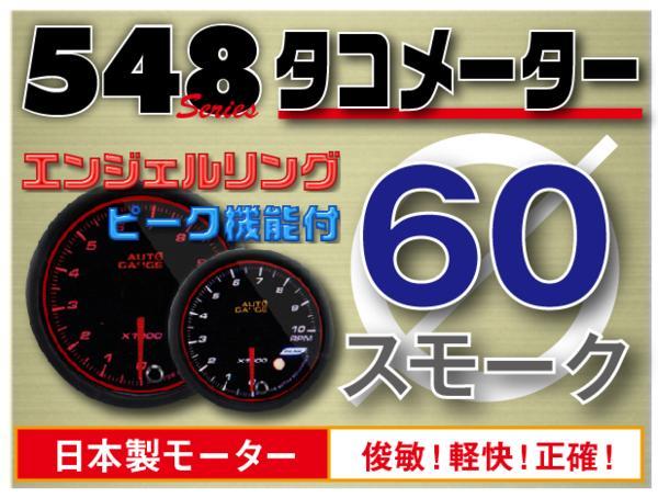 オートゲージ タコメーター 60Φ 追加メーター 日本製 モーター エンジェルリング スモークレンズ ホワイト/アンバーLED ピークホールド機能付 [メーター LED autogauge 60mm ドレスアップ 車 改造] 548RPM60