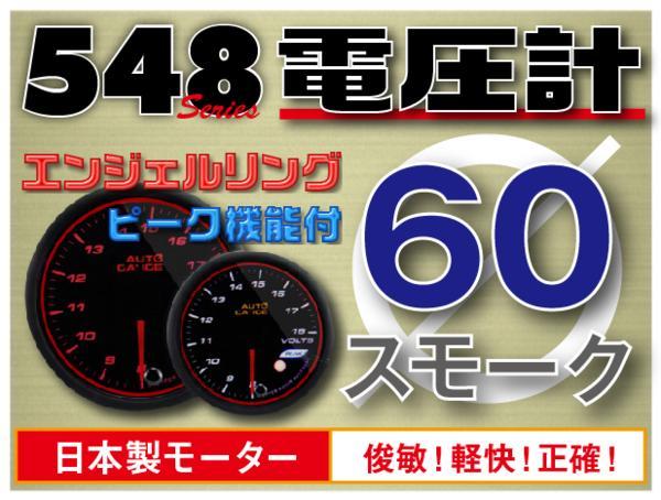 オートゲージ 電圧計 60Φ 追加メーター 日本製 モーター エンジェルリング スモークレンズ ホワイト/アンバーLED ピークホールド機能付 [メーター LED autogauge 60mm ドレスアップ 車 改造] 548VO60
