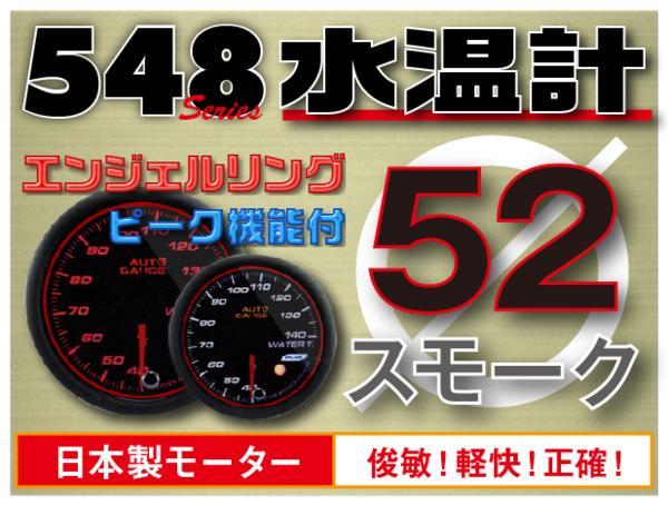 オートゲージ 水温計 52Φ 追加メーター 日本製 モーター エンジェルリング スモークレンズ ホワイト/アンバーLED ピークホールド機能付 [メーター LED autogauge 52mm ドレスアップ 車 改造] 548WT52