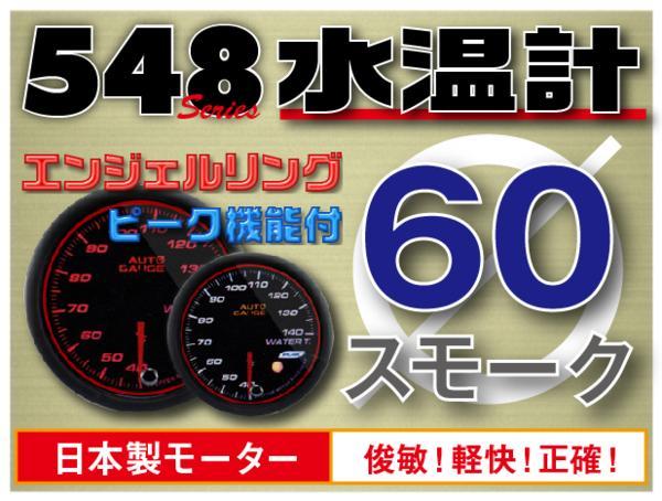オートゲージ 水温計 60Φ 追加メーター 日本製 モーター エンジェルリング スモークレンズ ホワイト/アンバーLED ピークホールド機能付 [メーター LED autogauge 60mm ドレスアップ 車 改造] 548WT60