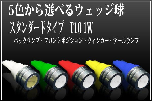 フロントポジションに最適 T10 1Wプロジェクター搭載SMD LED 白/青/赤/黄/緑 2個