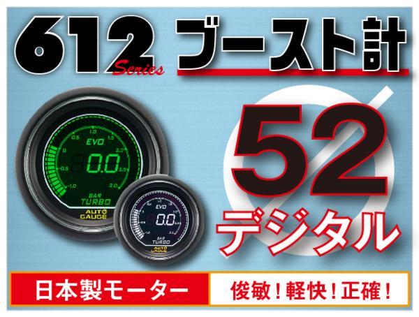 オートゲージ ブースト計 52Φ デジタルLCDディスプレイ ホワイト/グリーン [メーター LED autogauge 52mm ドレスアップ 車 改造] 612BO