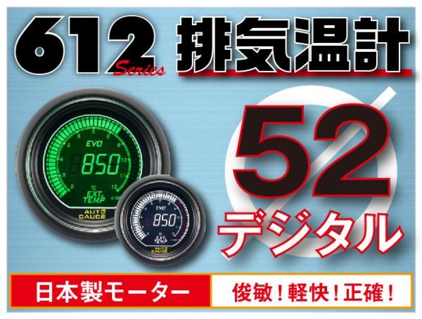 オートゲージ 排気温度計 52Φ デジタルLCDディスプレイ ホワイト/グリーン [メーター LED autogauge 52mm ドレスアップ 車 改造] 612EGT