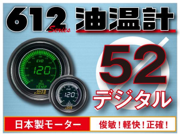 オートゲージ 油温計 52Φ デジタルLCDディスプレイ ホワイト/グリーン [メーター LED autogauge 52mm ドレスアップ 車 改造] 612OT