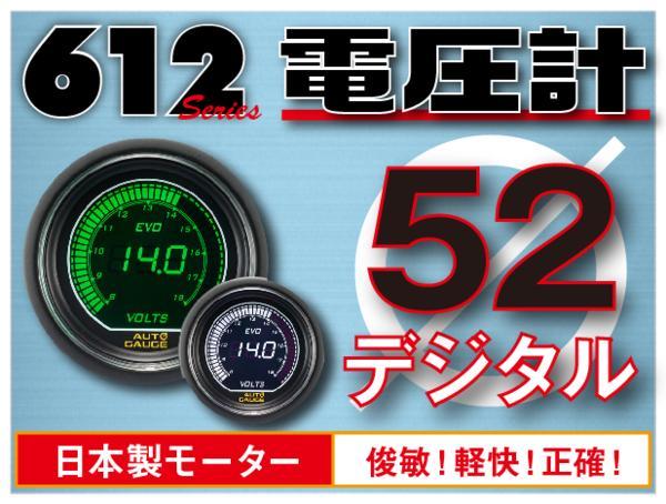 オートゲージ 電圧計 52Φ デジタルLCDディスプレイ ホワイト/グリーン [メーター LED autogauge 52mm ドレスアップ 車 改造] 612VO