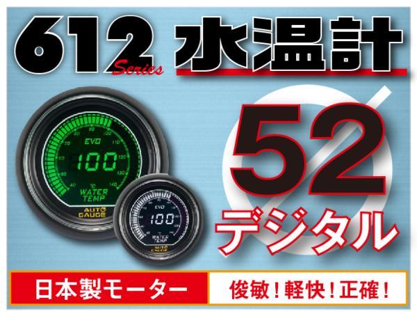 オートゲージ 水温計 52Φ 追加メーター デジタルLCDディスプレイ 612WT オートゲージ 52mm EVO グリーン ホワイトLED