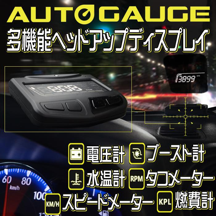 HUD ヘッド アップ ディスプレイ OBD2 連動 ワーニング機能付 簡単取付 車速 燃費など フロントガラスに投影 [オートゲージ ブースト計 水温計 タコメーター ヘッドアップディスプレイ フロントガラス]750OBD2
