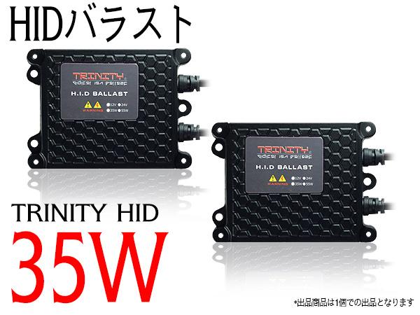 TRINITY 単品バラストのみ 35W 12V 高性能薄型HID 補修 交換