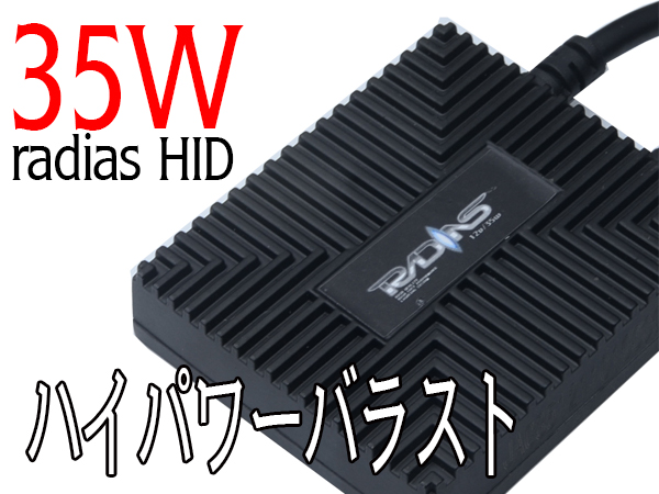 RADIAS 単品バラストのみ 35W 12V 高性能薄型HID 補修 交換