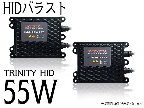 TRINITY 単品バラストのみ 55W 12V 高性能薄型HID 補修 交換