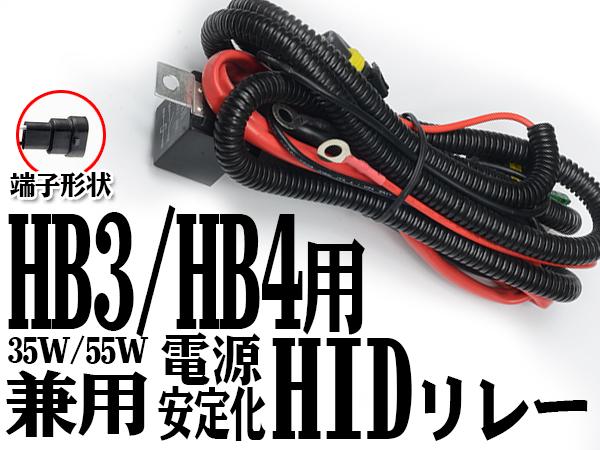 HB3 HB4用 HID専用 汎用 HID リレーハーネス 35W/55W対応 電源安定化リレーハーネス