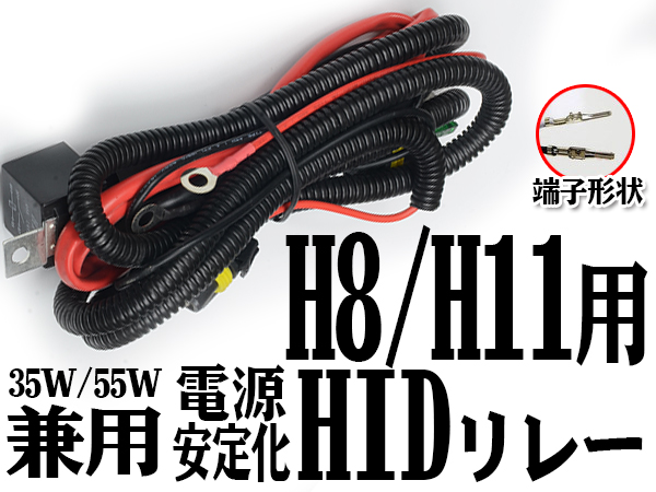 H8 H11用 HID専用 汎用 HID リレーハーネス 35W/55W対応 電源安定化リレーハーネス