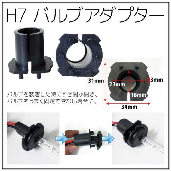 H7 バルブ 固定用アダプター 1個
