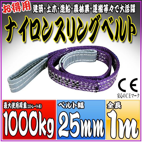 スリングベルト 1m 幅25mm 使用荷重1000kg 吊りベルト ベルトスリング ナイロンスリング [ナイロンスリングベルト 繊維ベルト 荷吊りベルト 吊上げ ロープ 牽引 クレーンロープ クレーンベルト 運搬] HRS01P010
