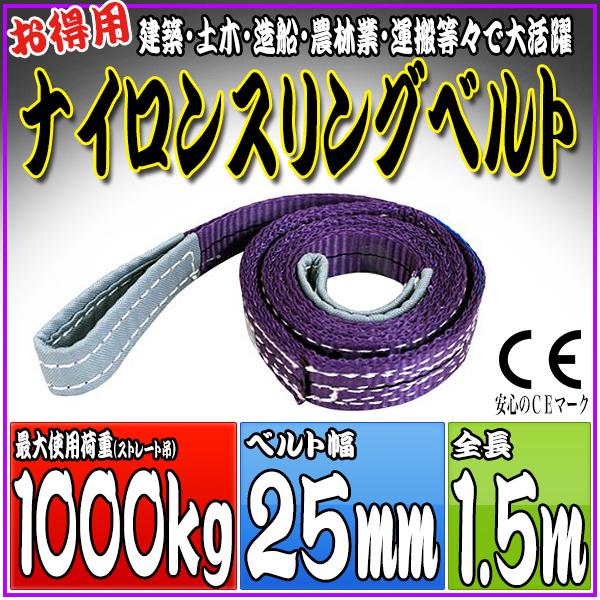 スリングベルト 1.5m 幅25mm 使用荷重1000kg 吊りベルト ベルトスリング ナイロンスリング [ナイロンスリングベルト 繊維ベルト 荷吊りベルト 吊上げ ロープ 牽引 クレーンロープ クレーンベルト 運搬] HRS01P015