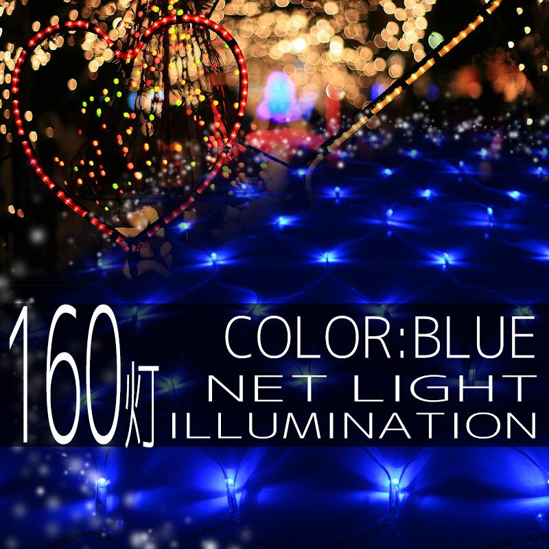イルミネーション ネット ライト 網 160球 160灯 LED 1m×2m 青 ブルー 延長用 クリスマスイルミネーション イルミ