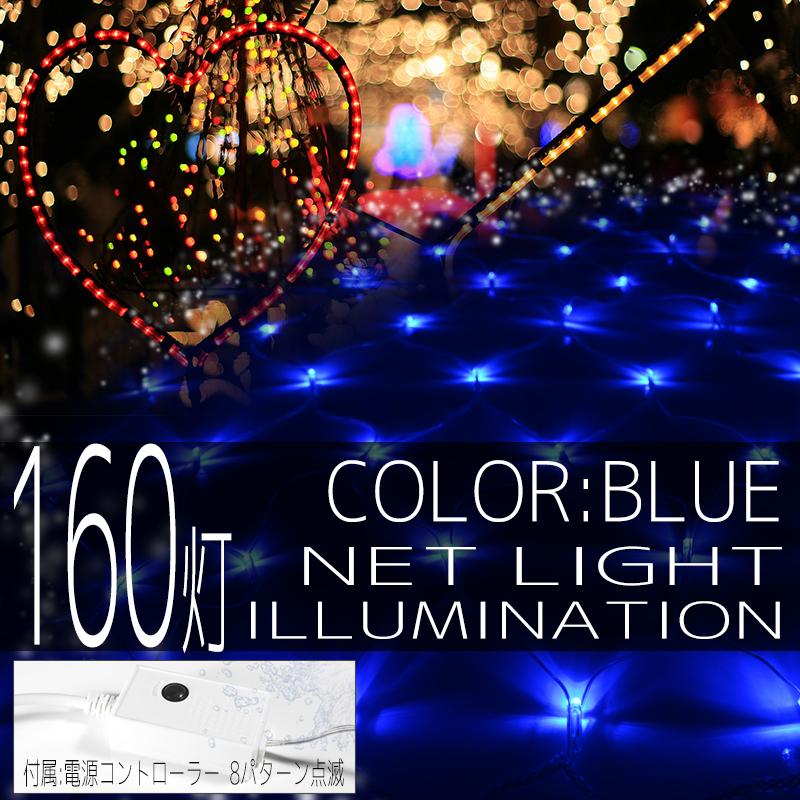 イルミネーション ネット ライト 網 160球 160灯 LED 1m×2m 青 ブルー コントローラー付 クリスマスイルミネーション イルミ