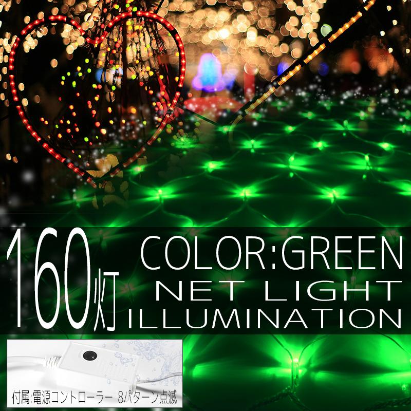 イルミネーション ネット ライト 網 160球 160灯 LED 1m×2m 緑 グリーン コントローラー付 クリスマスイルミネーション イルミ