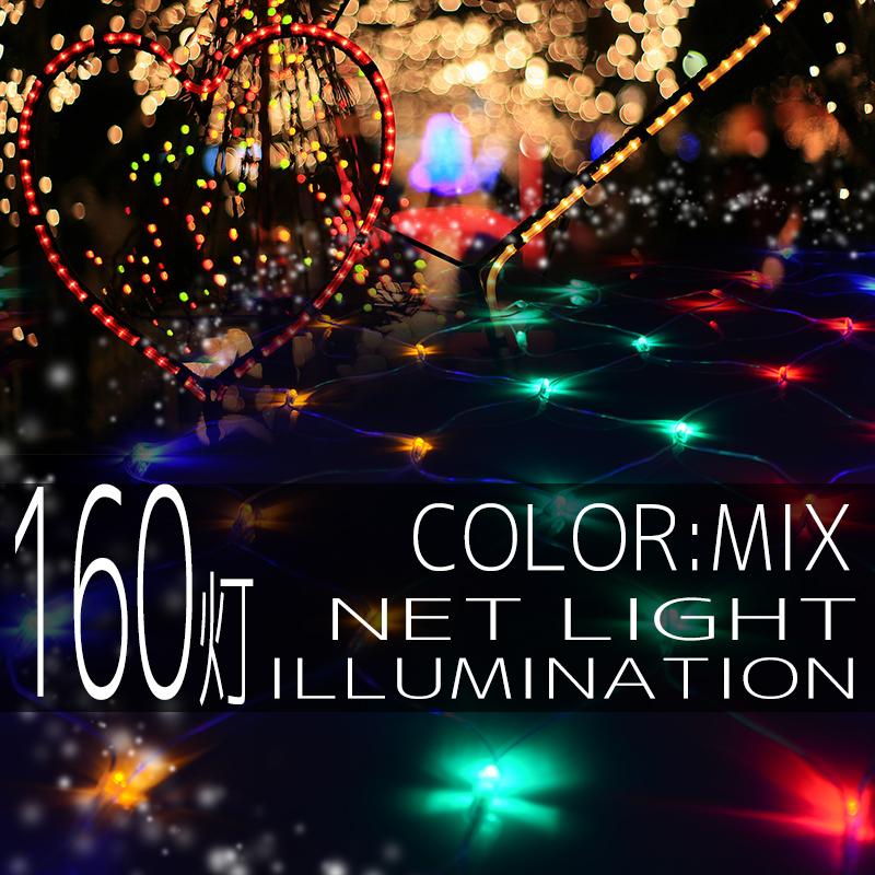 イルミネーション ネット ライト 網 160球 160灯 LED 1m×2m ミックス グリーン/レッド/イエロー/ブルー4色 延長用 クリスマスイルミネーション イルミ