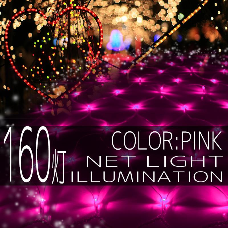 イルミネーション ネット ライト 網 160球 160灯 LED 1m×2m 桃 ピンク 延長用 クリスマスイルミネーション イルミ