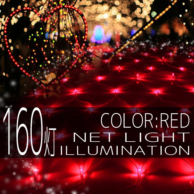 イルミネーション ネット ライト 網 160球 160灯 LED 1m×2m 赤 レッド 延長用 クリスマスイルミネーション イルミ